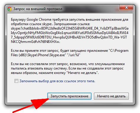 Пример окна запроса для перехода в наш Skype-чат